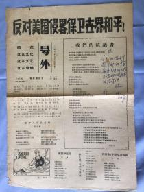 号外报(1958年7月18日)