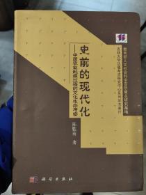 史前的现代化:中国农业起源过程的文化生态考察
