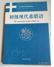 初级现代希腊语,可5元提供这书的学习版本!