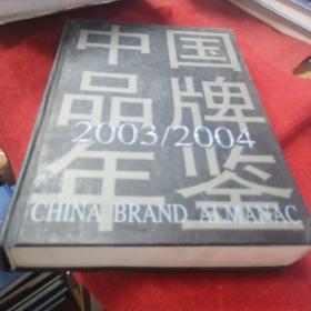 中国品牌年鉴.2003/2004