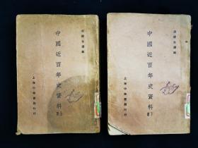 中国近百年史资料 上下