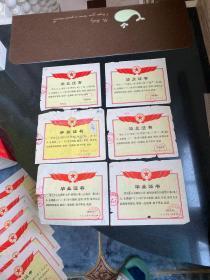 文革时期辽宁省兴城县锦华机械厂子弟中学毕业证书6张