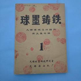 球墨铸铁:大断面球墨铸铁译文集专集1