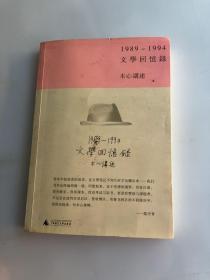 1989—1994文学回忆录(全2册)