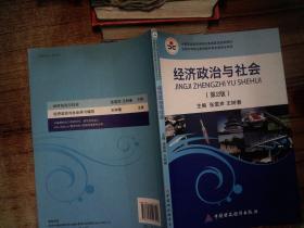 经济政治与社会(第2版)/中等职业教育课程改革国家规划新教材