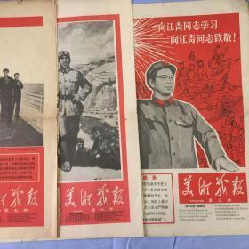 《美术战报》第三,六,七期(1967.5.15,1967.7,1967.8
