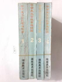 中学生文言故事连环画(4册全)