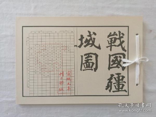 清代地图:历代舆地沿革图之《战国疆域图》,台湾复刻版,16开本,稀有的版本。