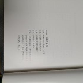 东海名品展第五回