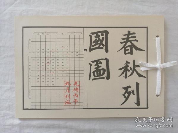 清代地图:历代舆地沿革图之《春秋列国图》,台湾复刻版,16开本,稀有的版本。
