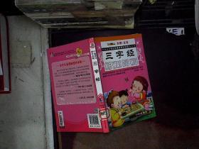 三字经(彩图·注音)小学生新课标课外读物