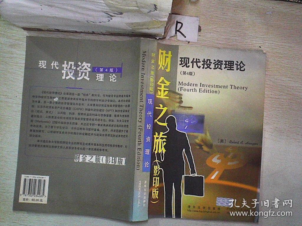 财金之旅 影印版 现代投资理论