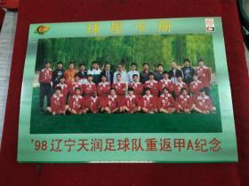 球星卡册-'98辽宁天润足球队重返甲A纪念(没有卡,只是空册)