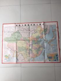 中华人民共和国大地图(106*75厘米)1951年版