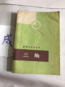 数理化自学丛书——三角