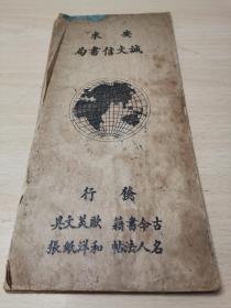 安东诚文信书局  赵孟頫读书乐字帖