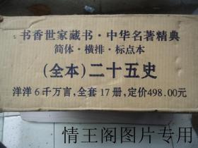 中华史书精典系列:二十五史(全本 · 简体横排标点本 · 全套17册 · 带原包装纸箱)