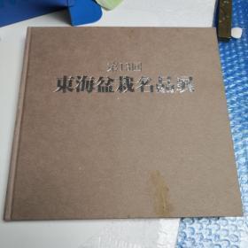 东海盆栽名品展第十三回
