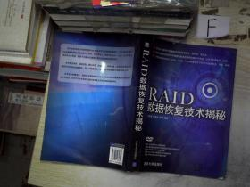 RAID数据恢复技术揭秘