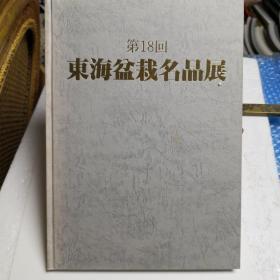 东海盆栽名品展第十八回