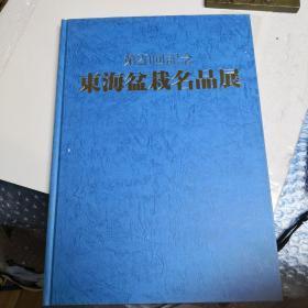东海盆栽名品展第20回纪念