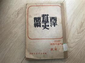 西洋哲学史简编(1949年版)