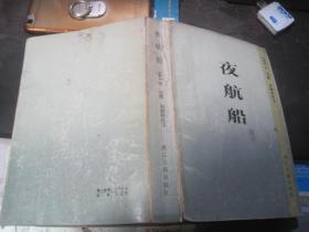 《夜航船》浙江古籍出版社 一版一印