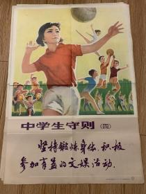 中学生守则7  学校 学生 教学贴图   坚持锻炼  参与文娱活动