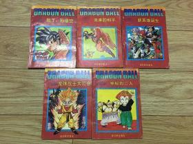 七龙珠 悟空辞世卷 5册合售