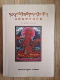 雍仲本教法相宝典(2013年1版1印)