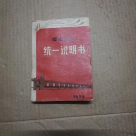 焊接材料统一说明书1969(带大量最高指示)