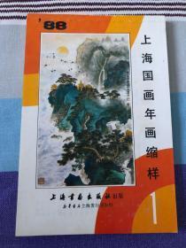 库存-上海国画年画缩样(1988年)1