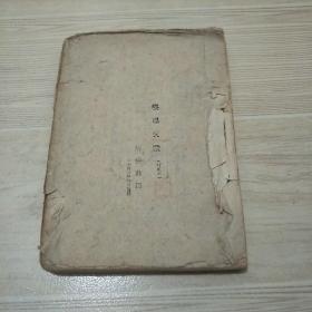 红色文献-整风文献-订正本 1943年6月出版 土纸本【现货】破损本】认真看图