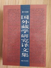 国外藏学研究译文集:第十四辑