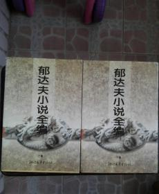 《郁达夫小说全编》上下卷(二册合售)