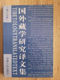国外藏学研究译文集 第十七辑