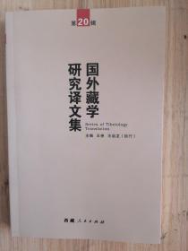 国外藏学研究译文集 第20辑