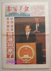 南国早报香港回归1997.7.1