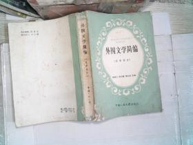 外國文學簡編(亞非部分)