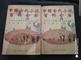 中国古代小说百科全书(上下)
