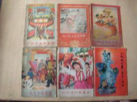 六本农历书合售1990年历书封面有损,合售书售出不退