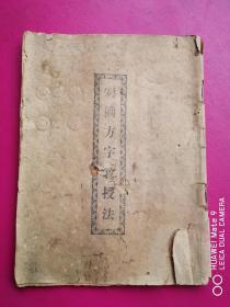 民国《注音彩图方字教授法》刘传厚编。中华书局民国35年8月十五版(整体如图)