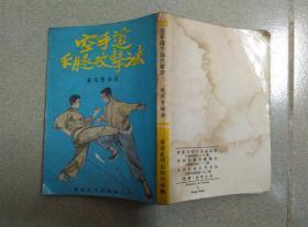 空手道手腿攻击法 约七十年代出版