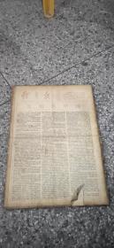 体育报  1978 年(1-3月)1月1日-30日、2月1日-27日、3月1日-31日 (原版报合订)
