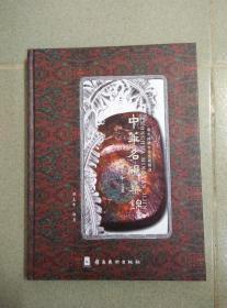 中华名砚集锦 : 谢志峰藏中华名砚精选 谢志峰签赠本