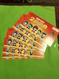 2008福娃明信片。(带邮资)六张