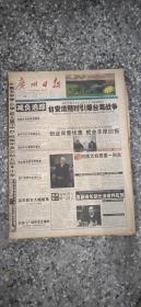 广州日报 2000 年2月16日-29日 (原版报合订)