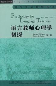 语言教师心理学初探 英 威廉斯 Williams M. 刘学惠 导读外