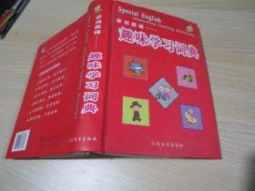 非常英语-趣味学习词典,汕头大学出版社2002年5月,总印5000册,刘明哲编,精装