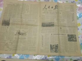 人民日报1963年3月22日